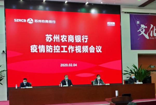 """新华财经   抗击疫情银行业在行动:响应""""苏惠十条""""、协力共战疫,苏州农商银行在行动"""