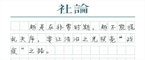 """澎湃社论:上海这项""""紧急立法""""提供了硬核保障图片"""