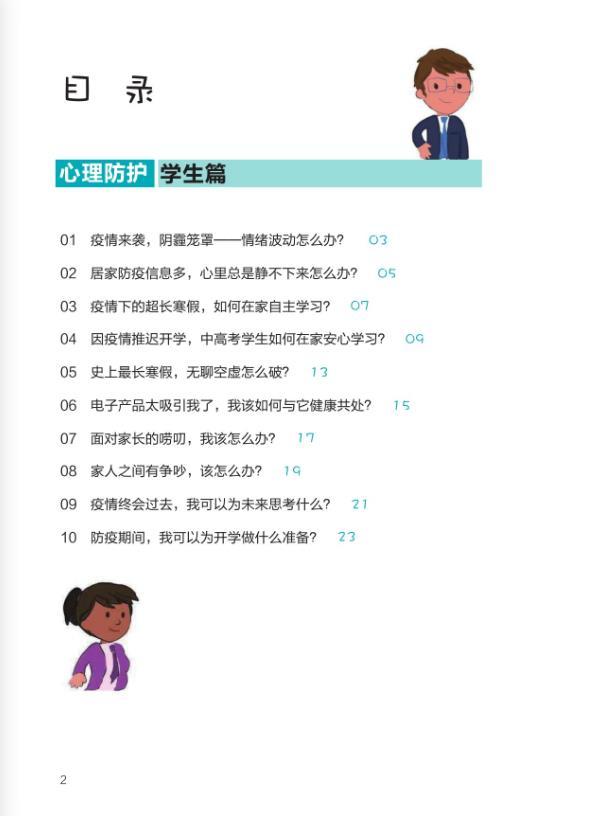 @中小学生及家长 这里有一份免费的抗疫期间心理防护手册图片