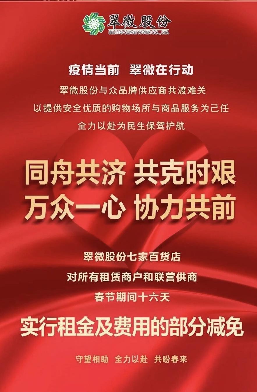 翠微股份:减免旗下7家百货商场商户16天租金图片