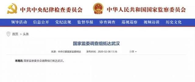 中纪委网站消息,国家监委调查组抵达武汉