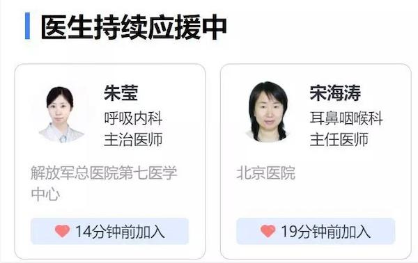 北师大联合微医平台7天24小时在线为师生免费问诊