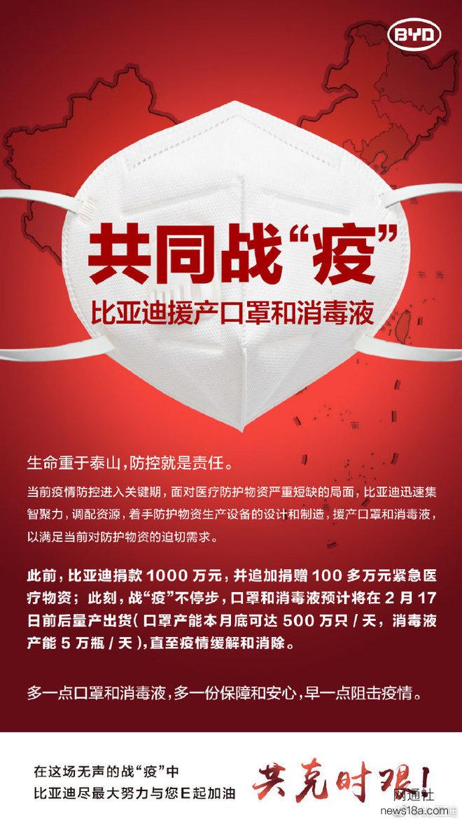 比亚迪援产口罩/消毒液 预计2月17日开始出货