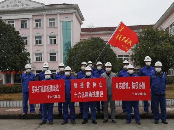 逆行武汉 中国化学工程驰援雷神山建设图片