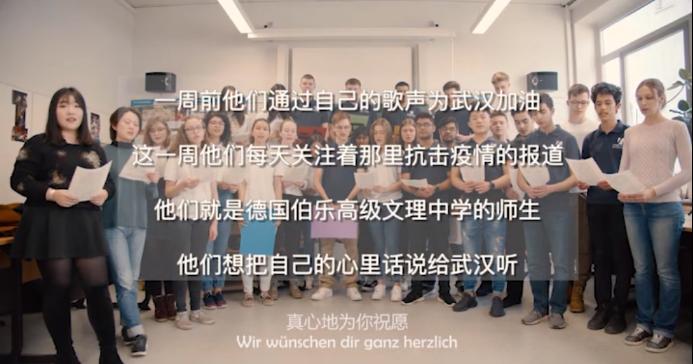 德国中学师生拍暖心视频 为武汉加油
