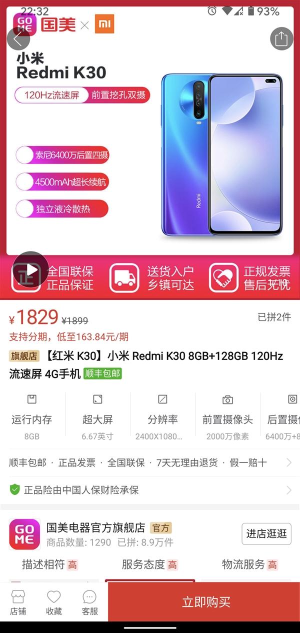 Redmi K30 8+128G到手价1829元:120Hz屏/骁龙730G