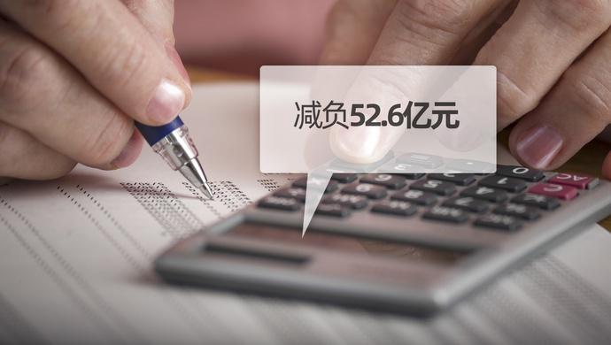 预计为企业减负52.6亿元,上海阶段性降低职工基本医保缴费费率图片