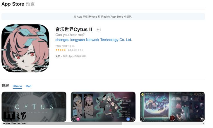 "iOS限免App精选:音乐世界Cytus II - 2018年""最好玩""的音乐游戏(¥18→0)"