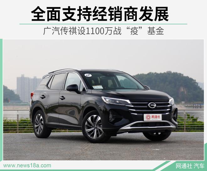 """广汽传祺设1100万战""""疫""""基金 支持经销商发展"""