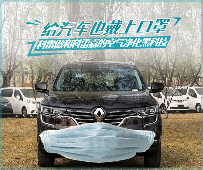 新冠状病毒肺炎肆虐全国 你的车戴口罩了么?