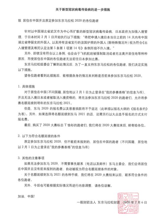 日本东京和京都马拉松承诺为来自中国的跑者顺延名额图片