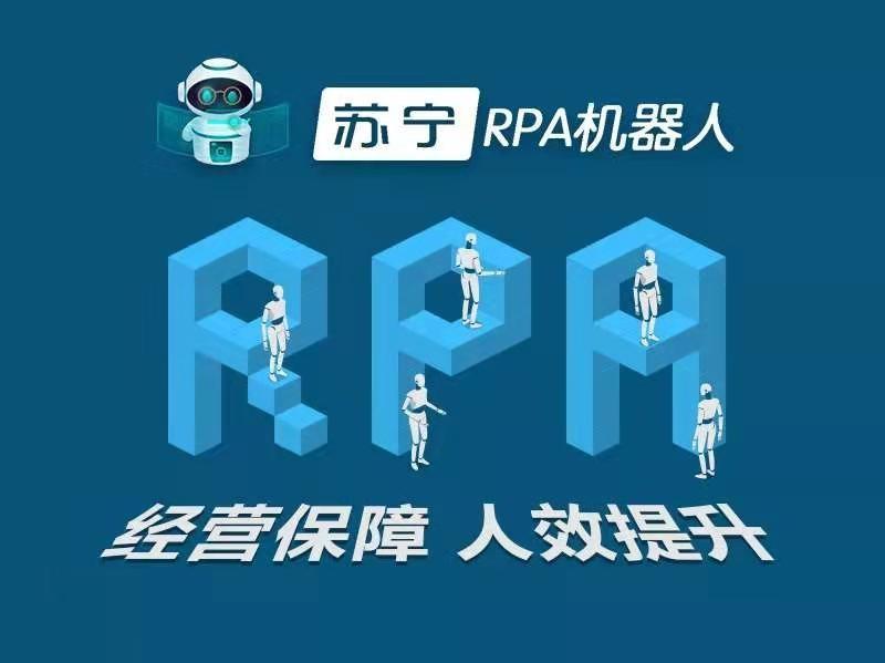 以一敌百 苏宁科技开放自有RPA数字员工军团