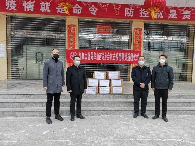 温哥华山西同乡会医疗物资送达长治潞城
