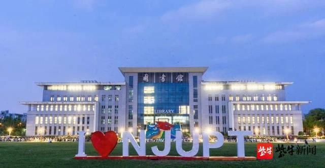 南京邮电大学2020年普通本科招生章程