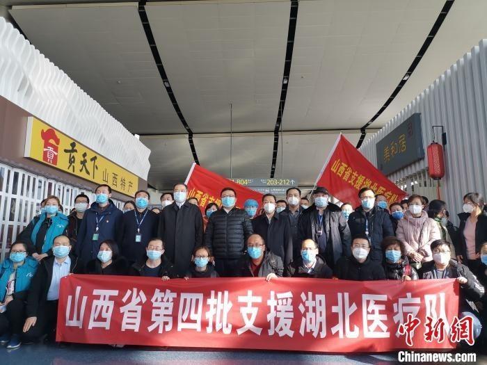山西省派出第四批支援湖北医疗队启程赴鄂