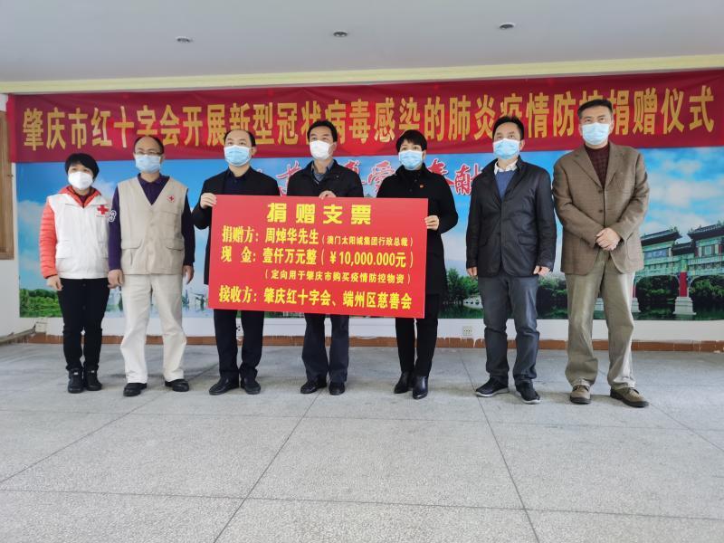 澳门同胞周焯华先生捐款1000万元支援肇庆市防控工作