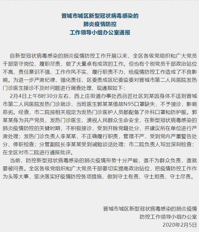 借故N95口罩缺失不接诊 山西晋城一医生受开除党籍处分图片