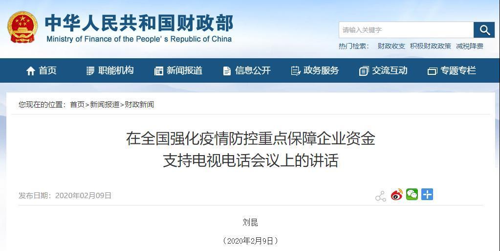 财政部:各级财政共安排疫情防控资金718.5亿元图片