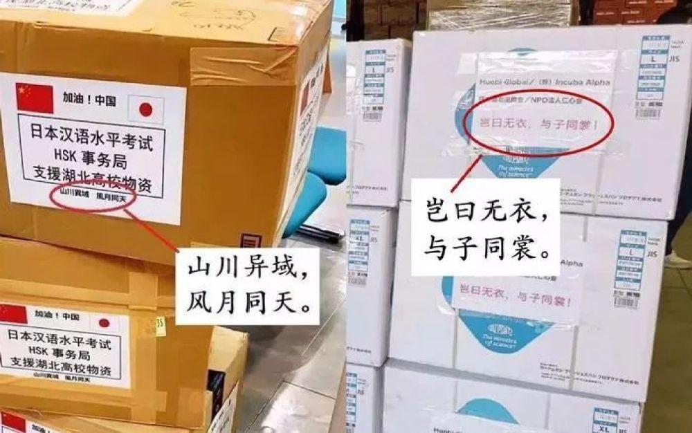 """日韩已3871人确诊 中国回馈""""风月同天""""也是帮自己图片"""