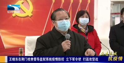 湖北省长王晓东:对监狱防控工作不到位、关键时刻掉链子的,一律严肃追责问责图片