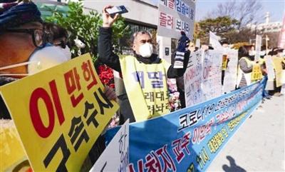 """""""新天地""""受害者联合会2月27日上午在首尔瑞草区大检察院门口举行抗议 图据《MoneyS》"""