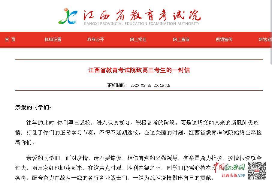 江西省教育考试院给高三考生写信:高考各项工作正有序进行
