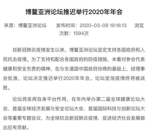 蓝冠:鳌亚洲论坛推蓝冠迟举行2020年年图片