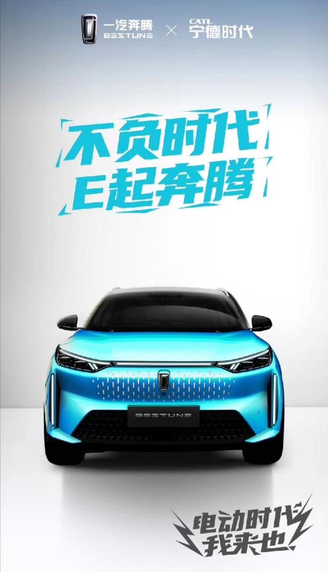 电池信息泄露! 宁德时代拿下奔腾新电动SUV项目