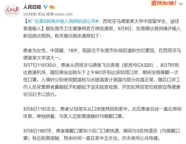 广东第3例境外输入病例轨迹公布:西班牙马德里某大学中国留学生,途经香港输入