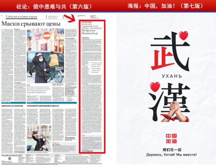 """俄媒连发多篇文章支持中国抗""""疫"""": 中国这场""""抗疫之战""""正迎来春天图片"""