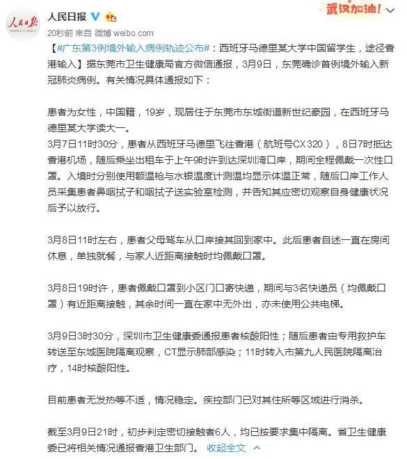 广东第3例境外输入病例轨迹公布:西班牙马德里某大学中国留学生,途径香港输入