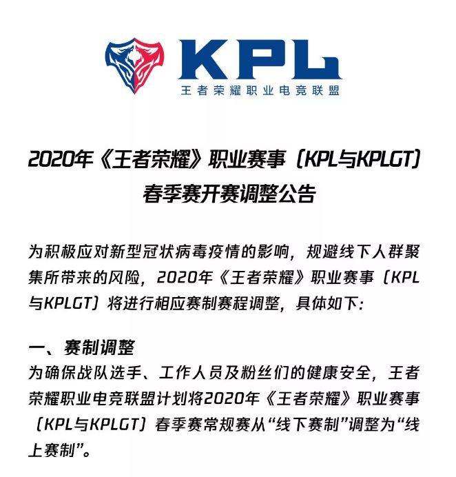 有饭研究:疫情下的中国电竞和直播业