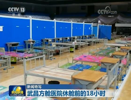 【新闻特写】武昌方舱医院休舱前的18小时图片