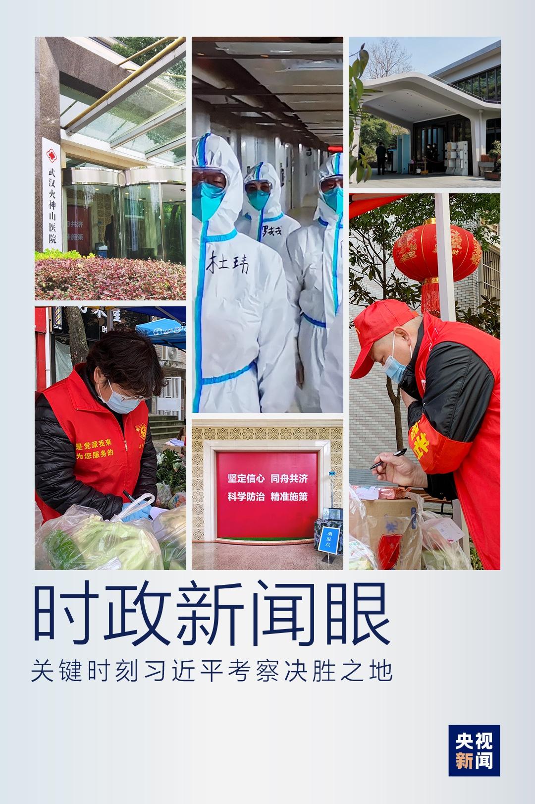 习近平赴武汉考察,传递哪些鲜明信号?图片