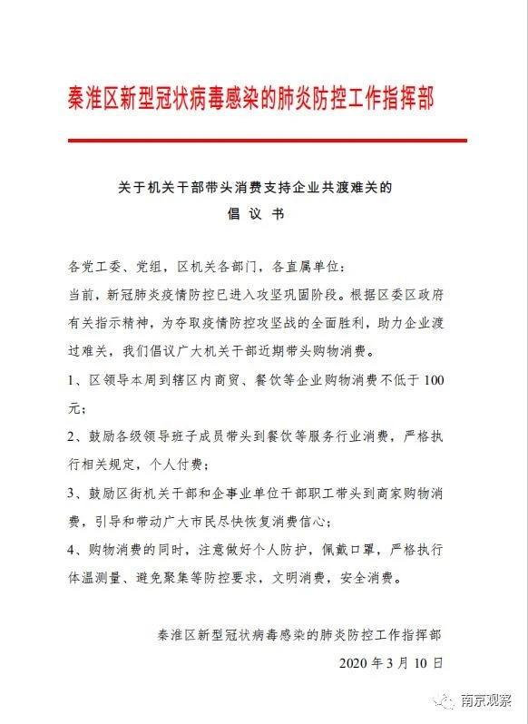 南京秦淮区鼓励干部带头购物消费 区领导消费不低于100元图片