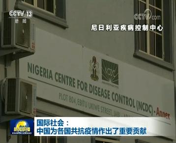 国际社会:中国为各国共抗疫情作出了重要贡献图片
