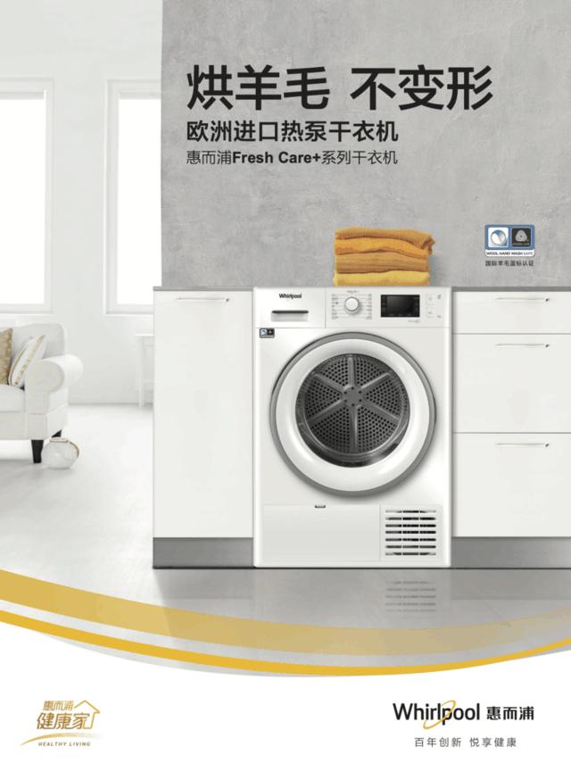 惠而浦FreshCare+系列干衣机温馨上市健康科技守护洁净舒适生活