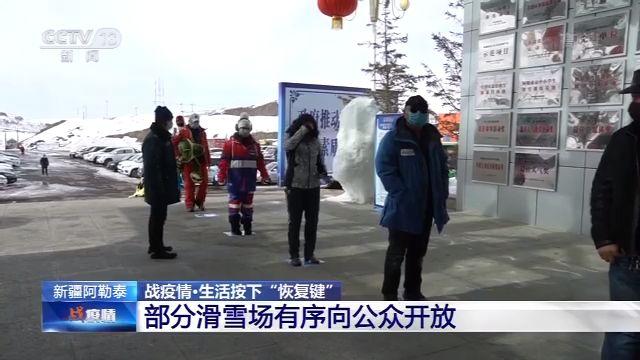 新疆阿勒泰部分滑雪场有序向公众开放图片