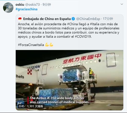 """""""感激中國""""成西班牙社交媒體熱詞:美國當我們是益蟲,中國卻在幫我們圖片"""