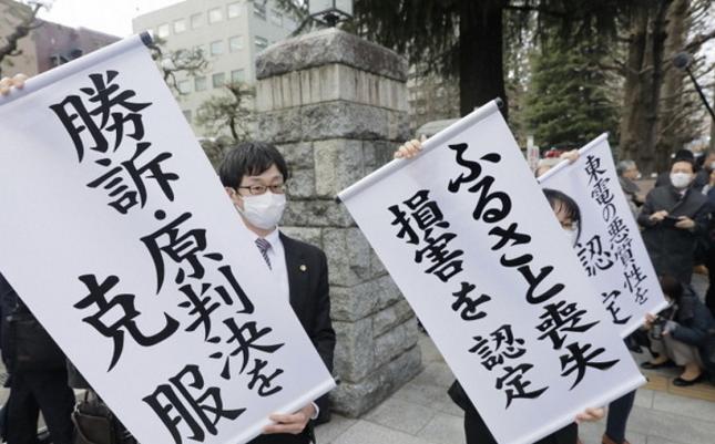 东京电力被判赔偿福岛核事故受害者7.335亿日元