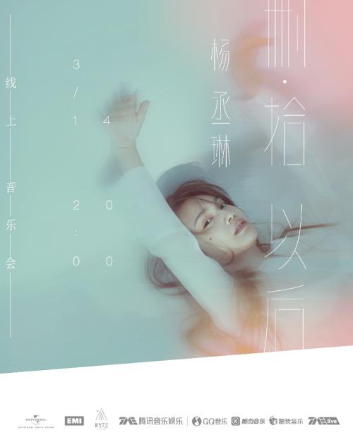 酷我音乐全程直播 杨丞琳新专辑《删•拾 以后》线上音乐会