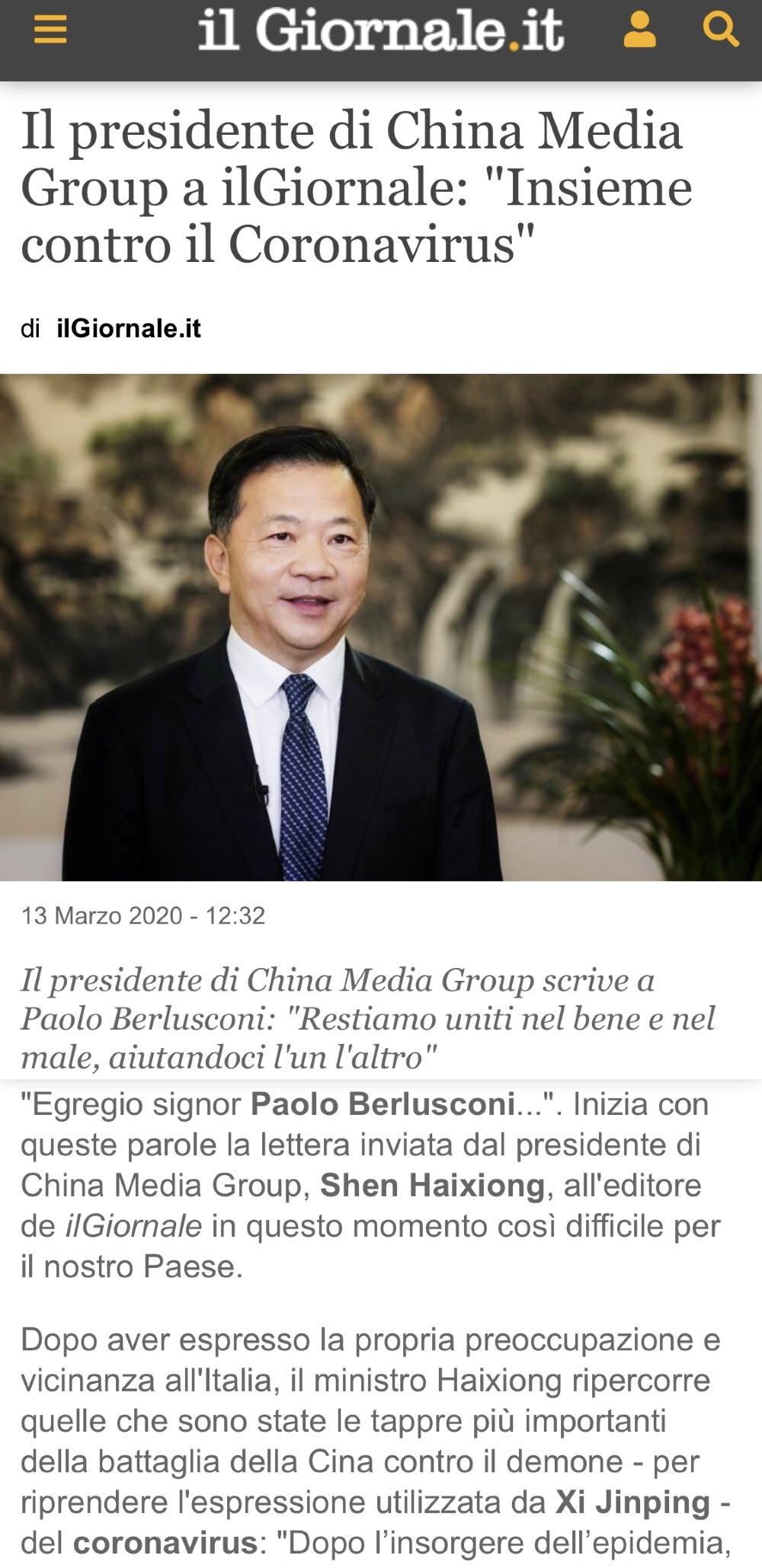 意大利《日报》刊文《中国中央广播电视总台台长致信〈日报〉:让我们携手抗击疫情》图片