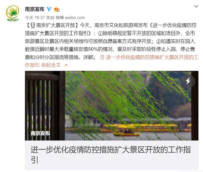 """南京全市旅游景区均可按照""""自愿备案""""方式有序开放图片"""