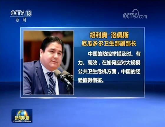 国际社会:各方对中国和世界经济前景依然充满信心图片