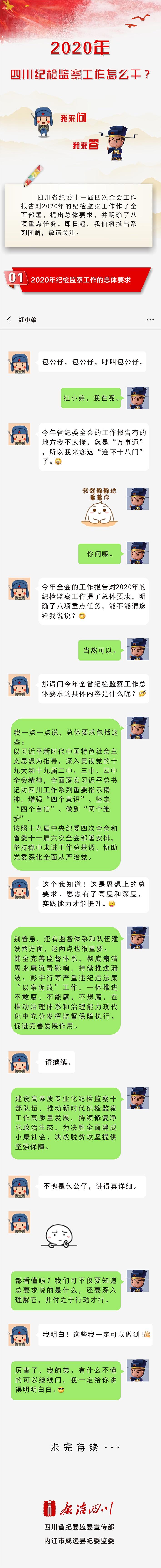 图解丨我来问你来答①2020年四川纪检监察工作怎么干?图片