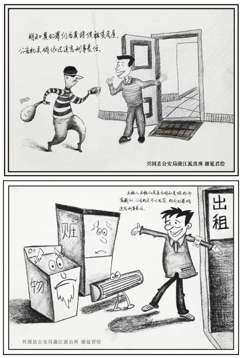 赣州又有房东被罚!警方:这5张漫画让你免挨罚