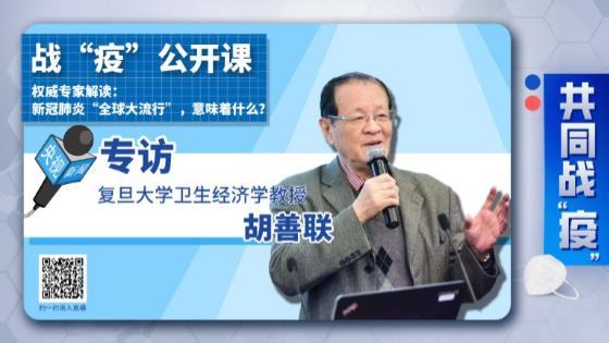 """专访胡善联:新冠肺炎""""全球大流行"""" 中国的这些经验可与世界分享图片"""