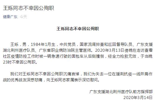 广东支援湖北荆州医疗队员王烁同志不幸因公殉职图片