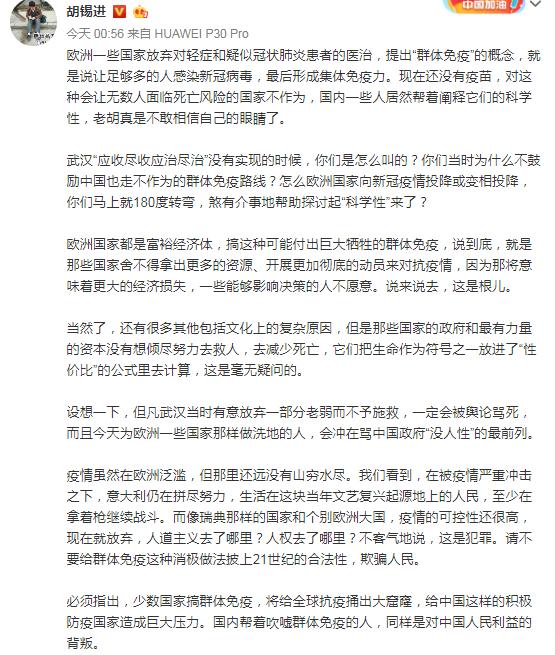 胡锡进:国内帮着外国吹嘘群体免疫的人,是对中国人民利益的背叛!图片
