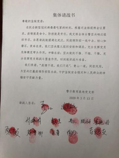 一封请战书 12个红手印图片